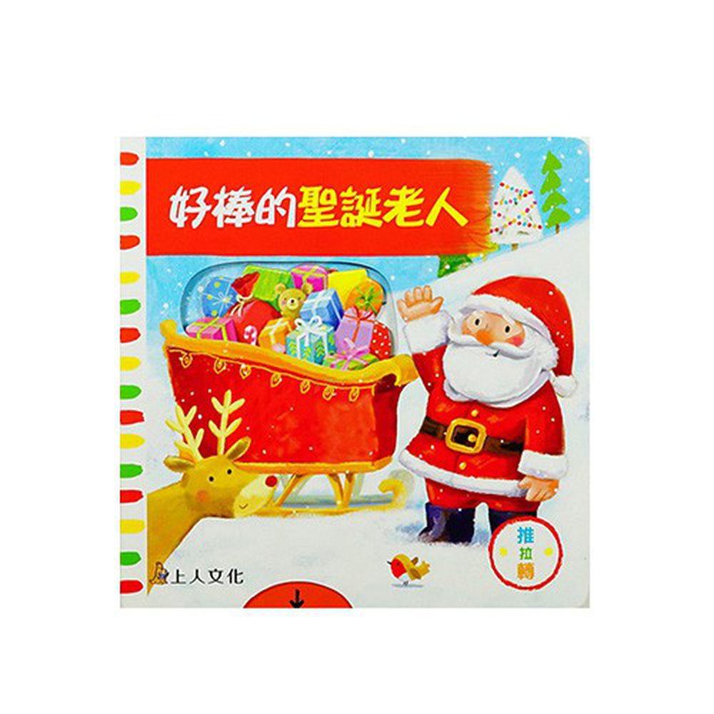 好奇寶寶推拉搖轉書-好棒的聖誕老人
