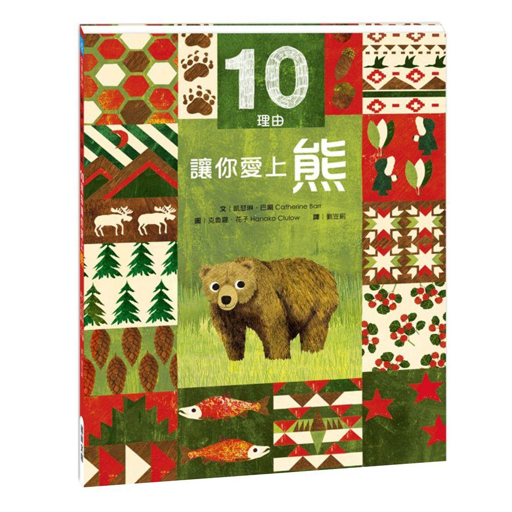 10理由 讓你愛上熊