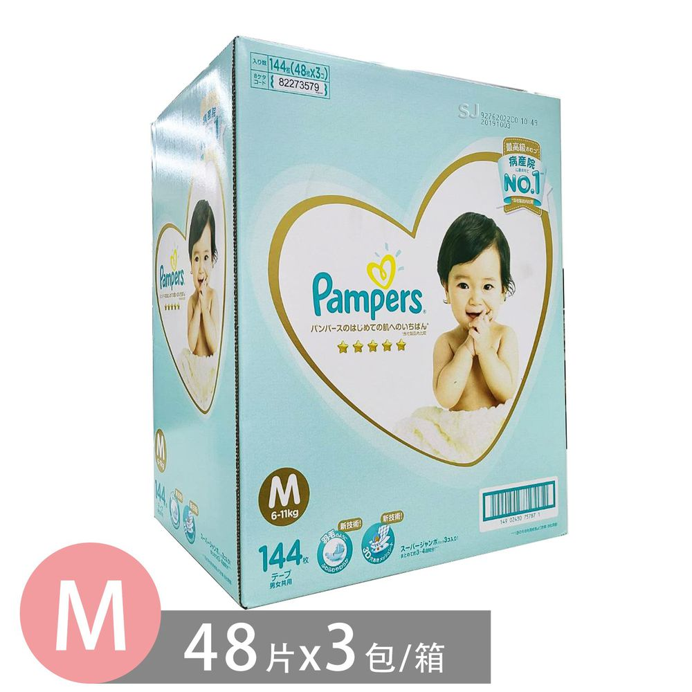Pampers 幫寶適 - 日本一級幫彩盒版幫寶適尿布-黏貼型 (M [6-11kg])-48片x3包/箱(台灣原廠公司貨 )