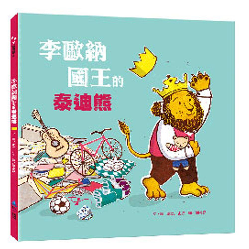 李歐納國王的泰迪熊