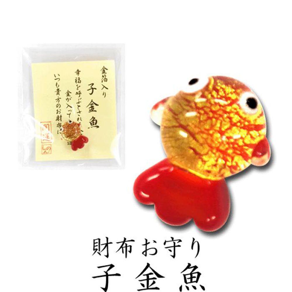 日本京都 - 財布金箔開運護身符/緣起物-子金魚(財源滾滾、夢想成真) (尺寸:1.5cm)