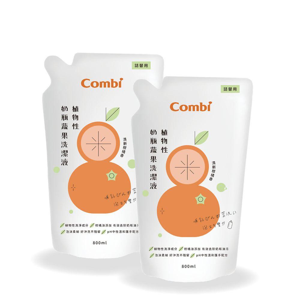 日本 Combi - 植物性奶瓶蔬果洗潔液-補充包促銷組(2補)-800mlx2