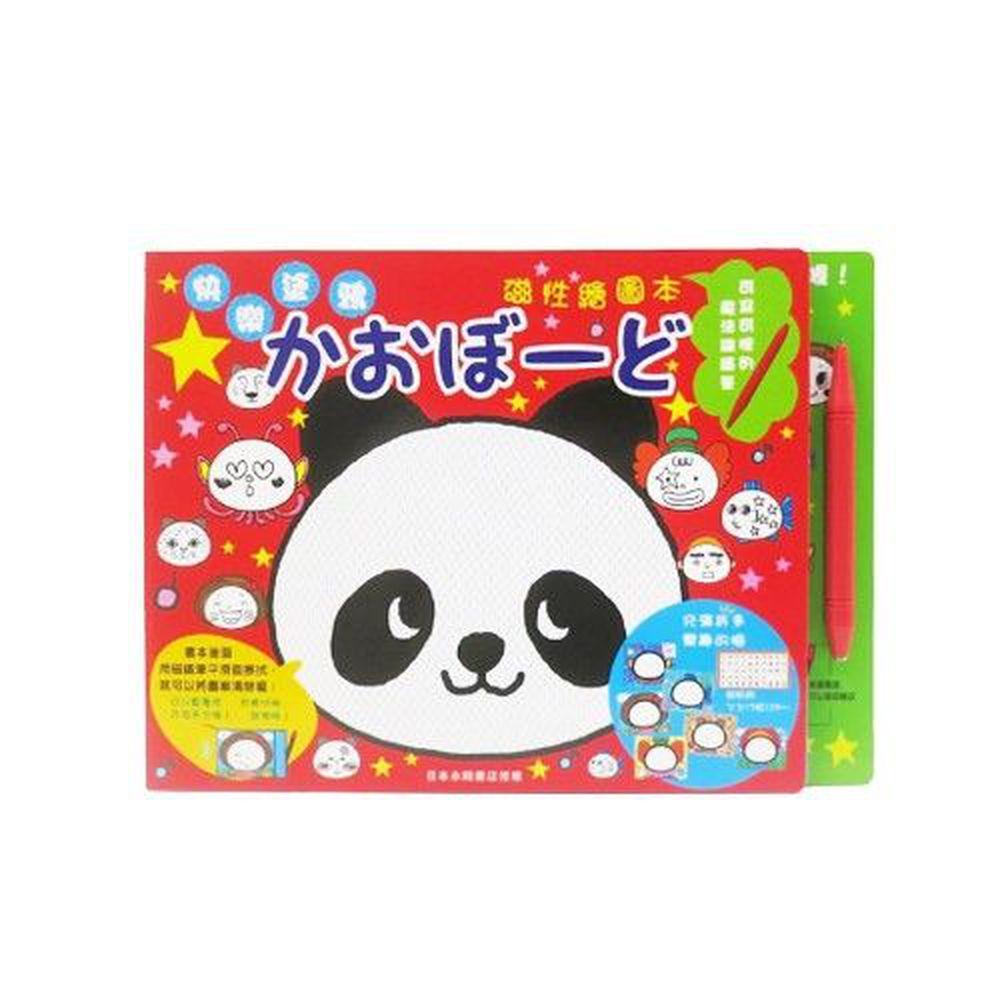 日本永岡書局 - 快樂塗鴉磁性繪圖本-ㄅㄆㄇ 臉譜磁繪本