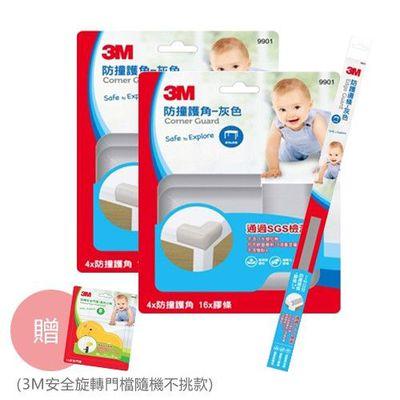 兒童客廳安全組-M 防撞護角-灰色x2+防護邊條60cm-灰x1-送 3M 安全旋轉門檔x1 (款式隨機)