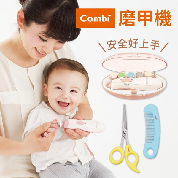 日本 Combi 親子電動磨甲機、乾濕兩用巾、加濕器