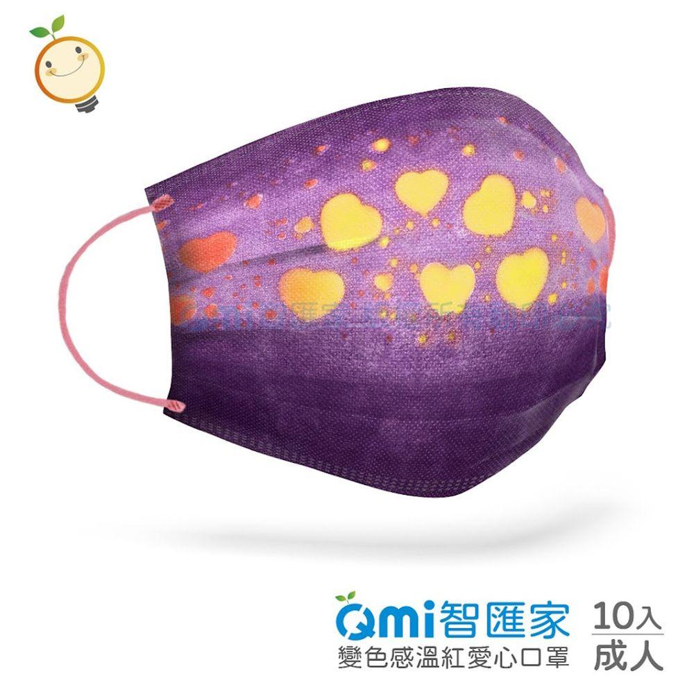 QMI-MASK 智匯家 - 專利感溫變色款-薰衣草紅愛心/成人醫用/MD雙鋼印/台灣製平面(未滅菌)-共10入/盒(5入袋裝隨身好方便)