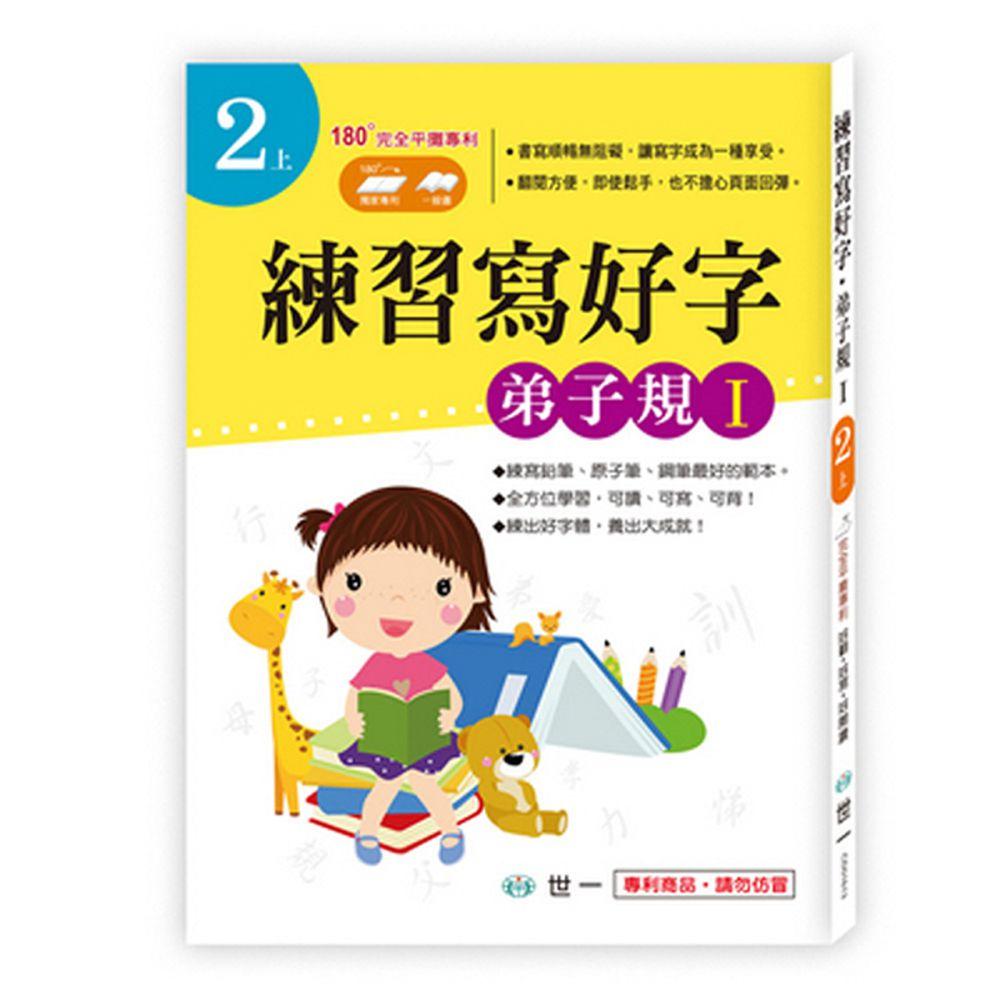 練習寫好字‧弟子規I(2上)