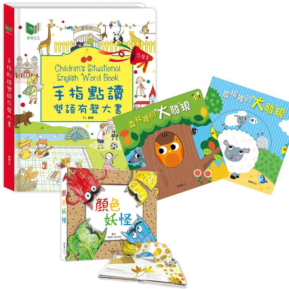 華碩文化 - 手指點讀雙語有聲大書+寶貝推拉轉系列(2本)+顏色妖怪(中文)