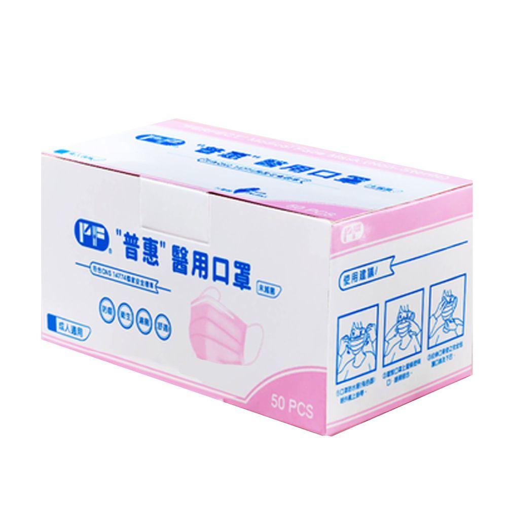 普惠 - 醫用口罩 (未滅菌)-成人(平面)-櫻花粉-50片/盒