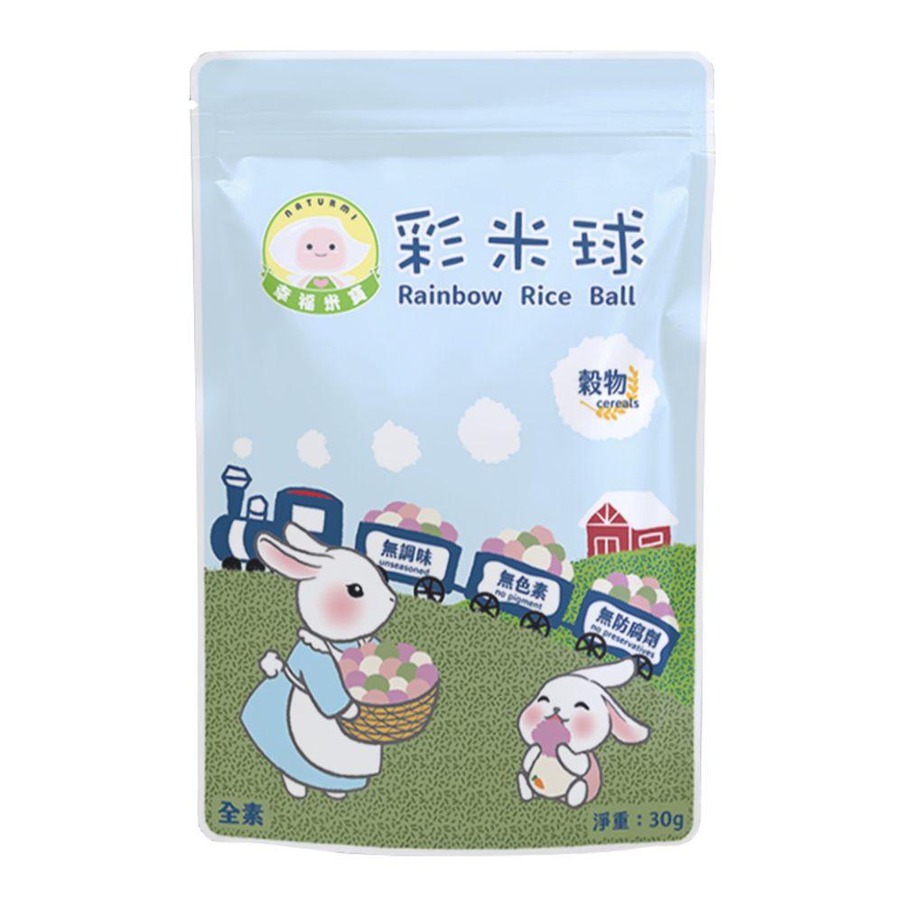 Naturmi幸福米寶 - 彩米球(8個月以上)-30g/包