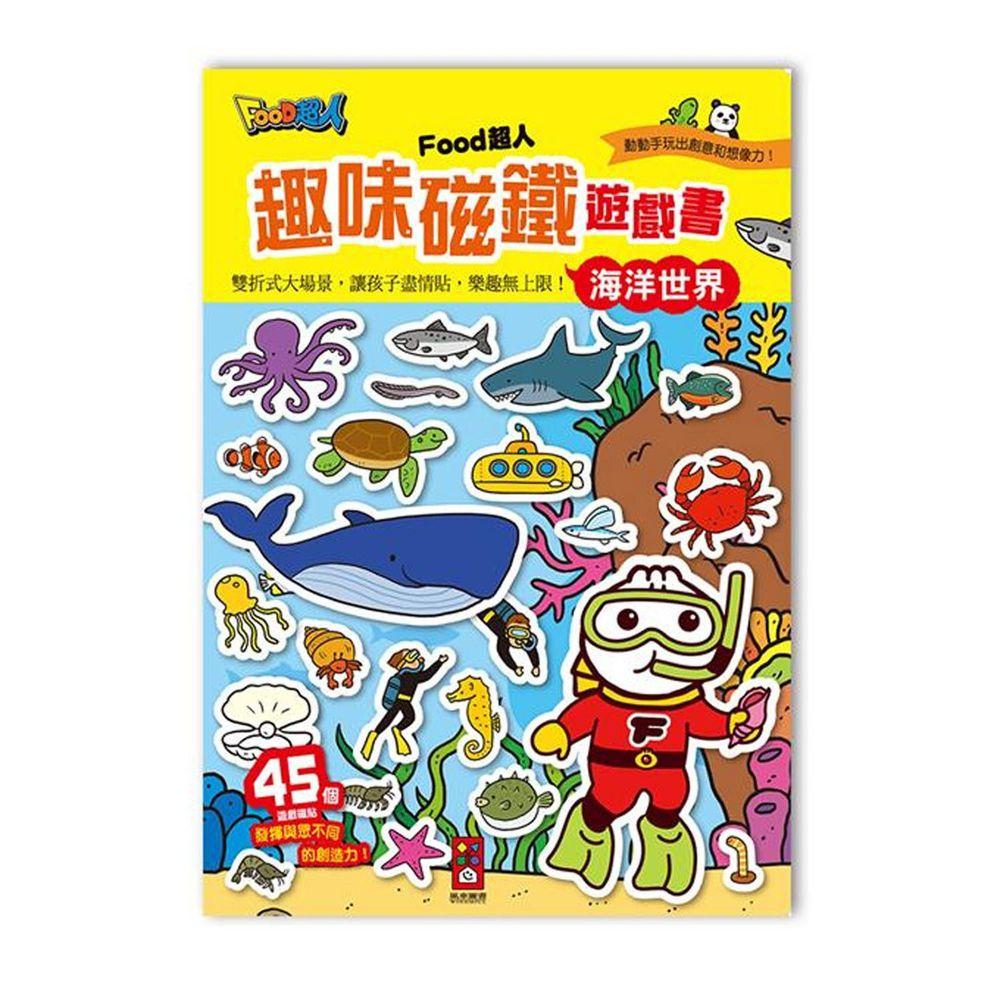 風車圖書 - FOOD超人趣味磁鐵遊戲書-海洋世界-團購專案