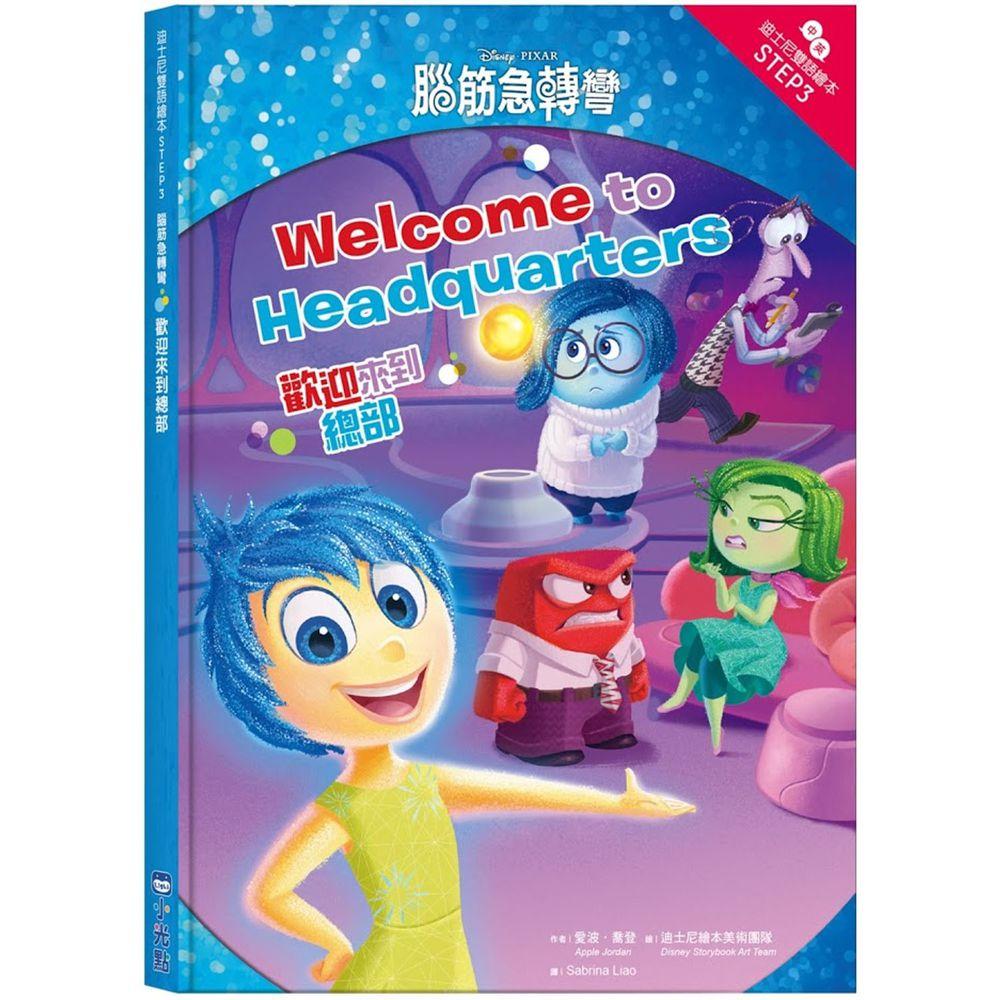 腦筋急轉彎:歡迎來到總部—迪士尼雙語繪本STEP 3