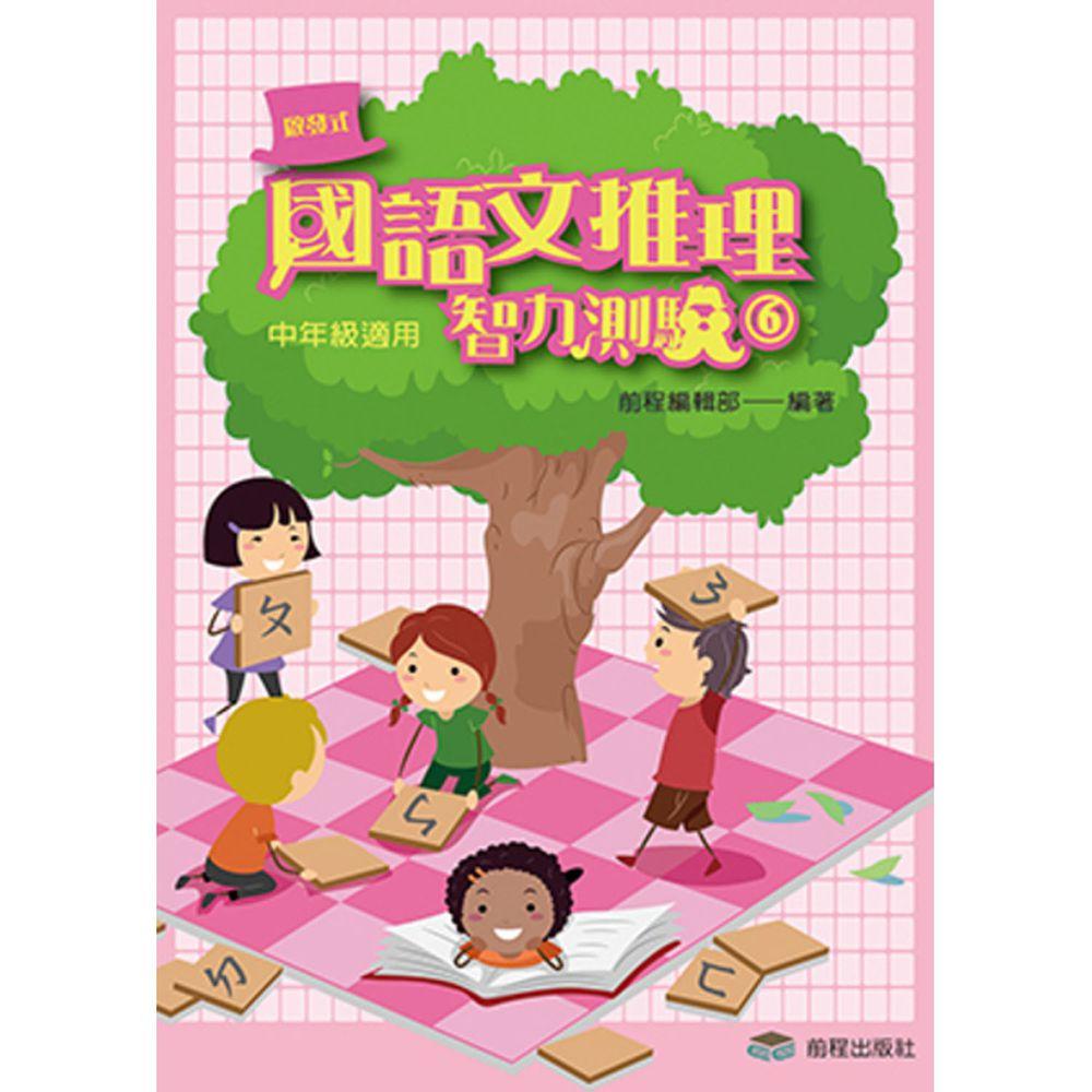 國語文推理智力測驗-中年級(6)