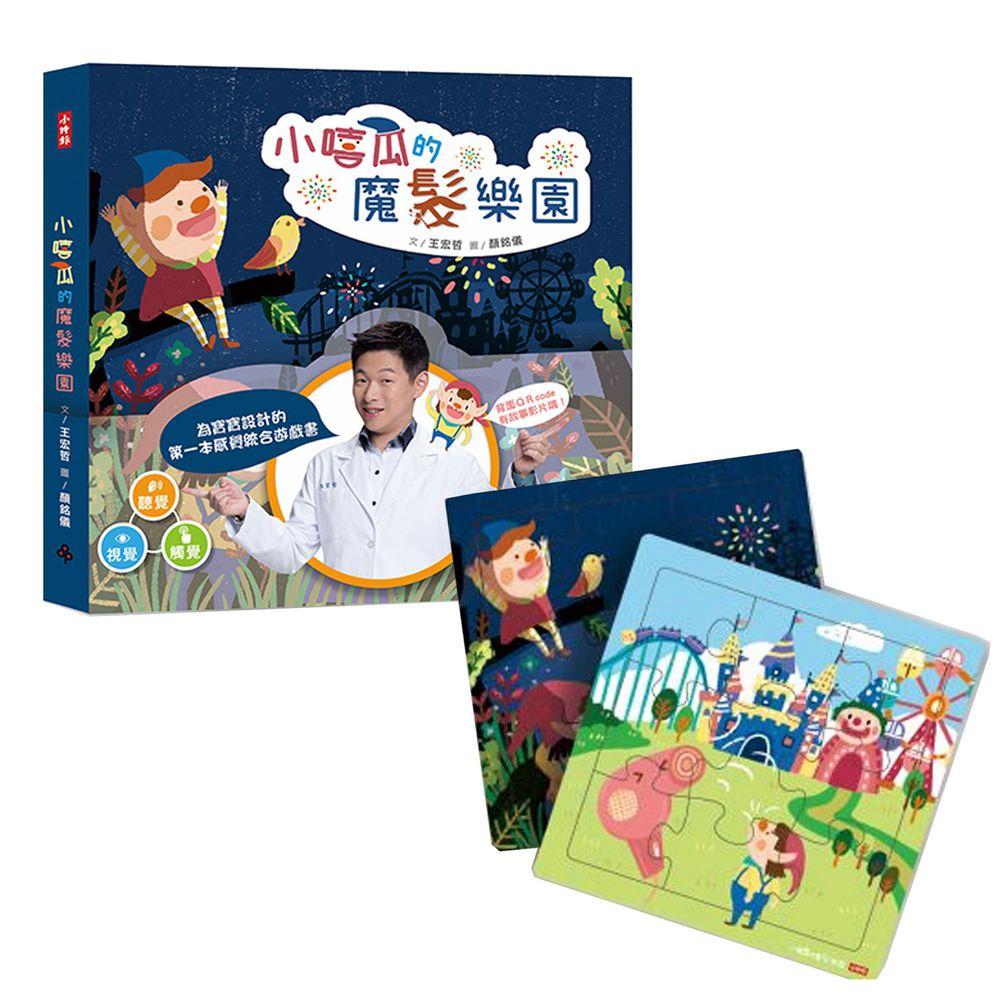 時報出版 - 小嘻瓜的魔髮樂園:王宏哲給孩子的第一本感統遊戲書-【限量贈】小嘻瓜的魔髮樂園拼圖組(2入一組)