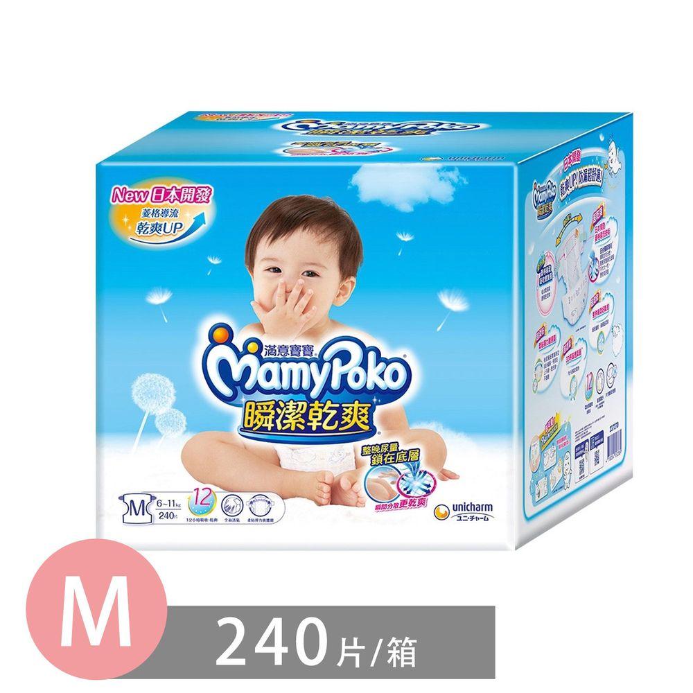 滿意寶寶 - 瞬潔乾爽-紙尿褲 (M [6-11kg])-240片/箱-台灣