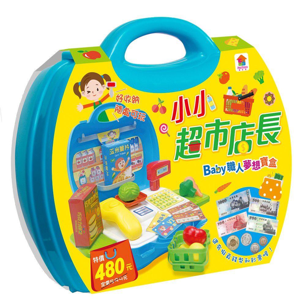 双美生活文創 - 小小超市店長:BABY職人夢想寶盒-內附4種擬真錢幣、4種擬真鈔票、21個配件、1本錢幣認知學習手冊