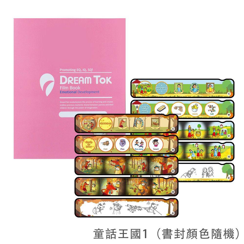 韓國 DreamTok - 幻燈片故事書:童話王國1(語言:英.韓.中.日.越.印)