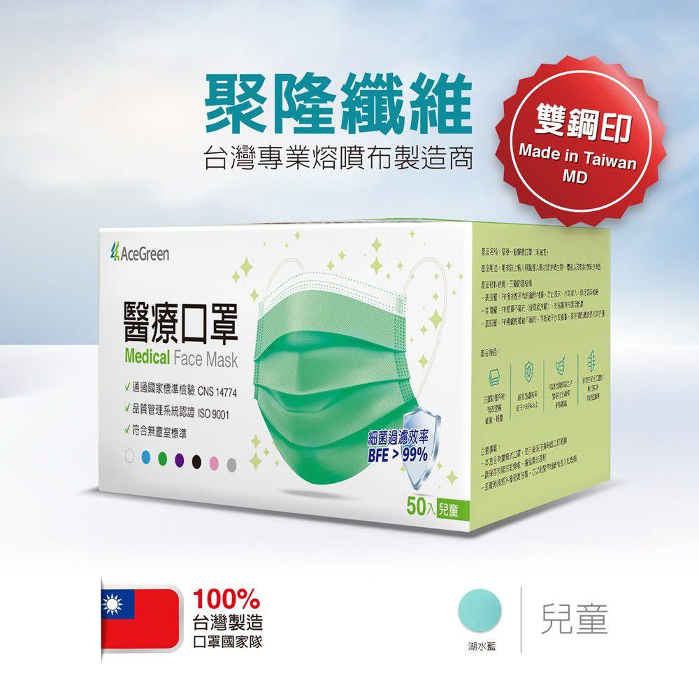聚泰 Acegreen - 雙鋼印醫療口罩 (未滅菌)-兒童平面-湖水藍-50片/盒