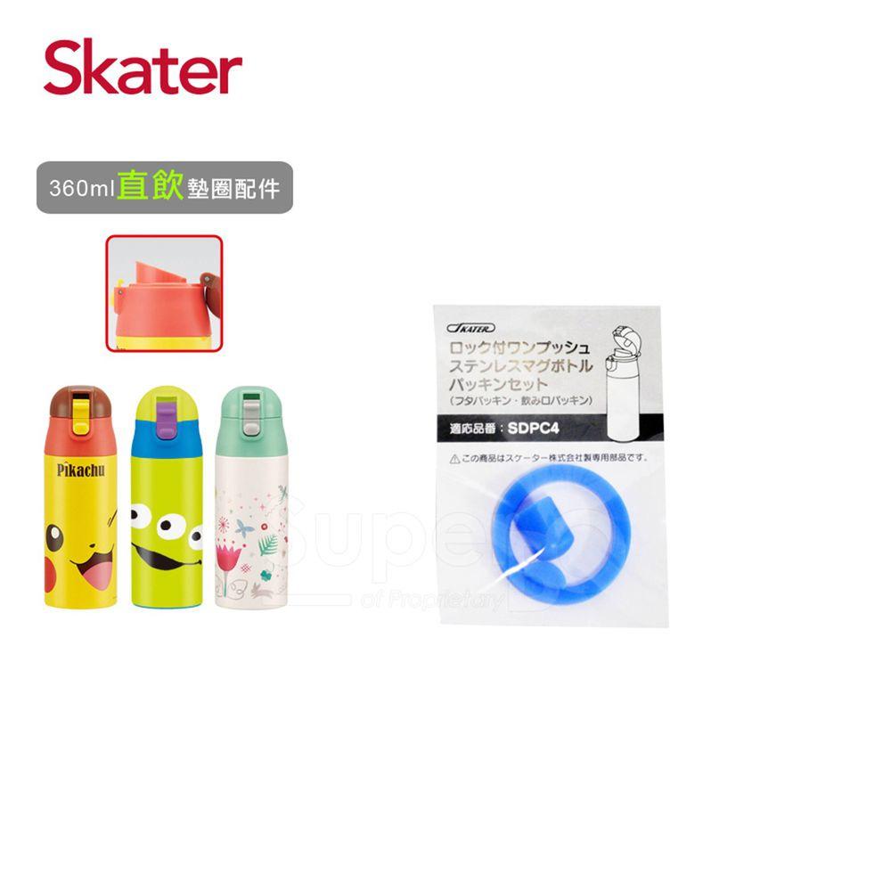 日本 SKATER - 兒童直飲不鏽鋼保溫瓶(360ml)-替換墊圈