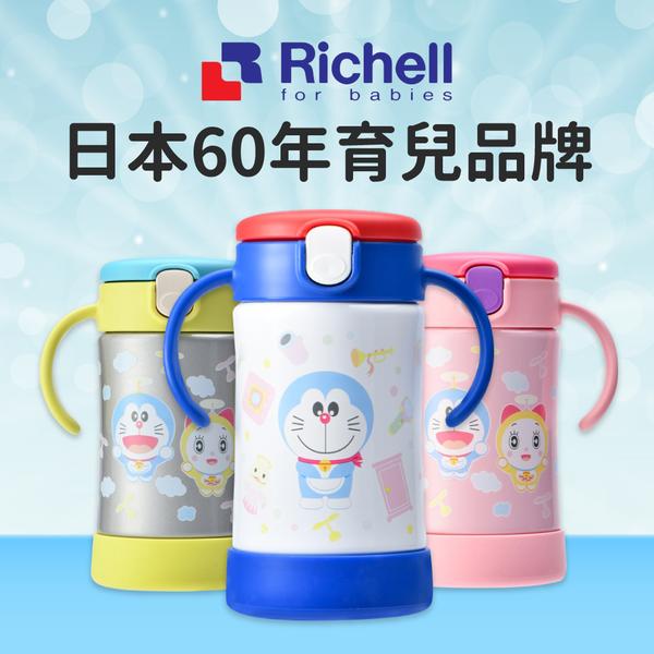 53折起!【日本 Richell 利其爾】幼稚園首選水壺