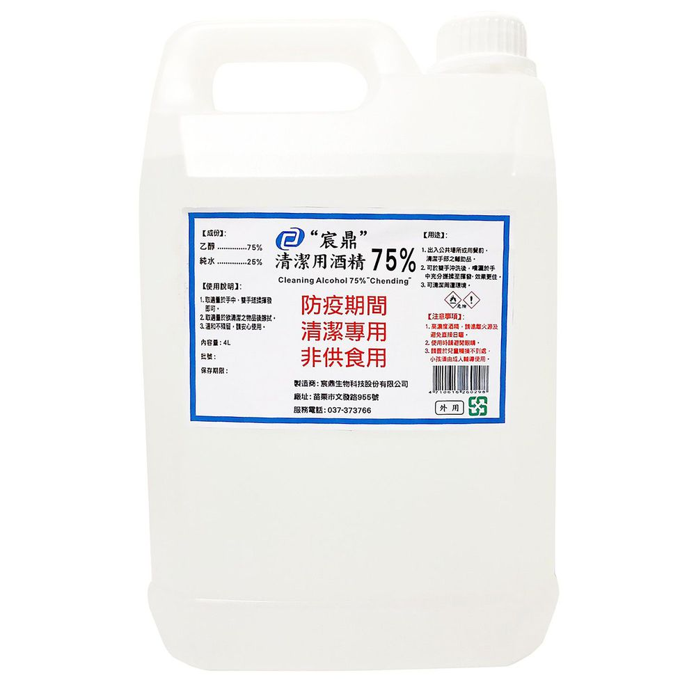宸鼎 - 75%清潔酒精(非醫療)-4L