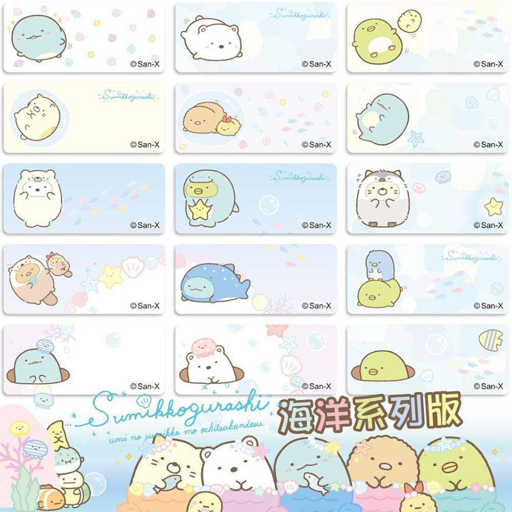 可愛卡通印章 - 姓名貼紙-角落小夥伴-海洋系列 (中-3x1.3cm)-165小張