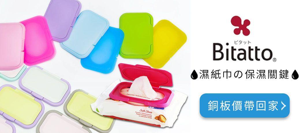 日本 Bitatto 必貼妥濕紙巾蓋 ✿ 品牌進駐