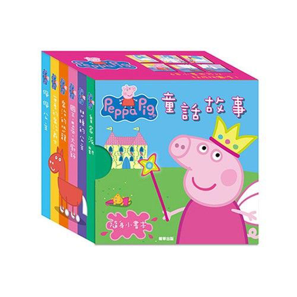 隨身小書本-粉紅豬小妹 童話故事