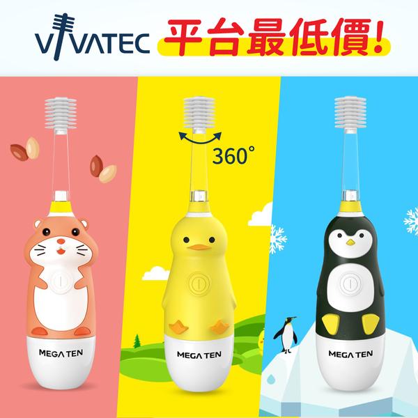 清潔零死角!360度刷頭【日本 VIVATEC】LED電動牙刷