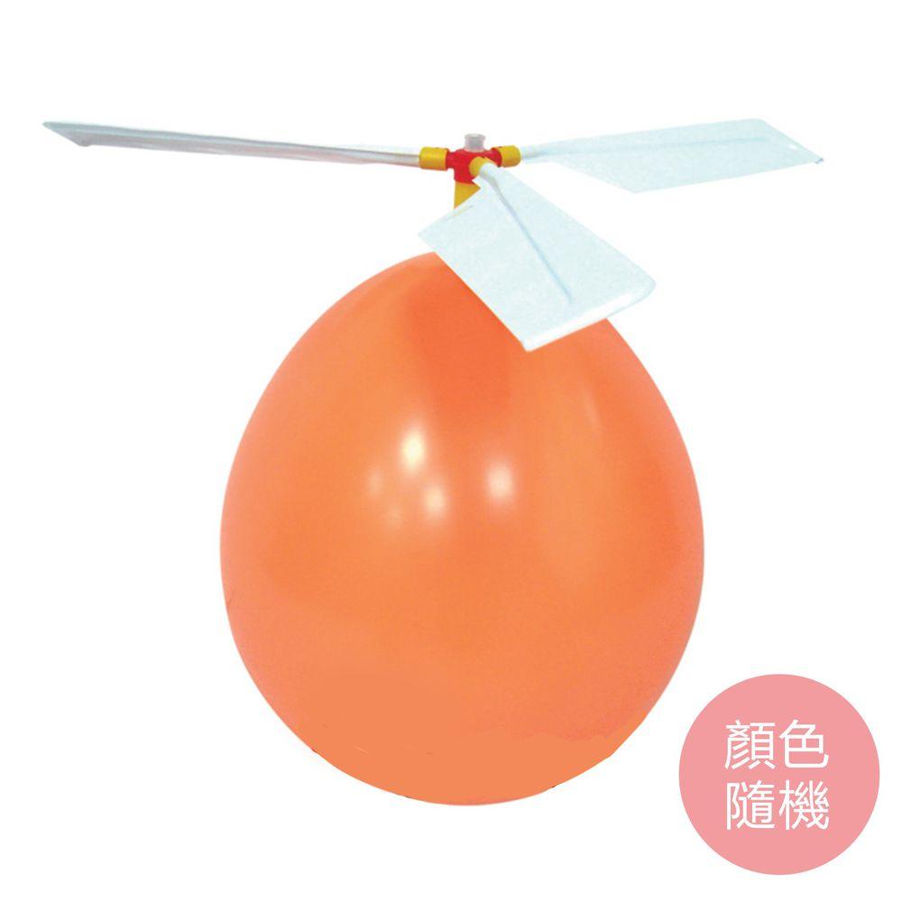 大倫氣球 - 氣球直昇機-顏色隨機-葉片*3片、葉片基座、氣球基座、附兩顆專用氣球