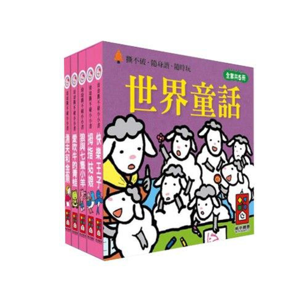 世界童話-幼幼撕不破小小書-五本小小書《狼與七隻小羊》、《愛吹牛的青蛙》、《拇指姑娘》、《快樂王子》、《漁夫和金魚》