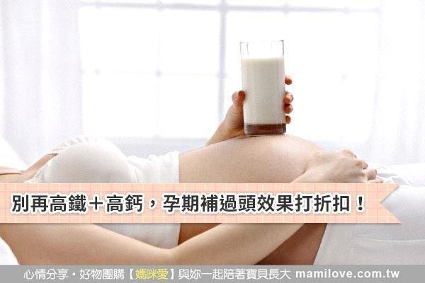 別再高鐵+高鈣,孕期補過頭效果打折扣!