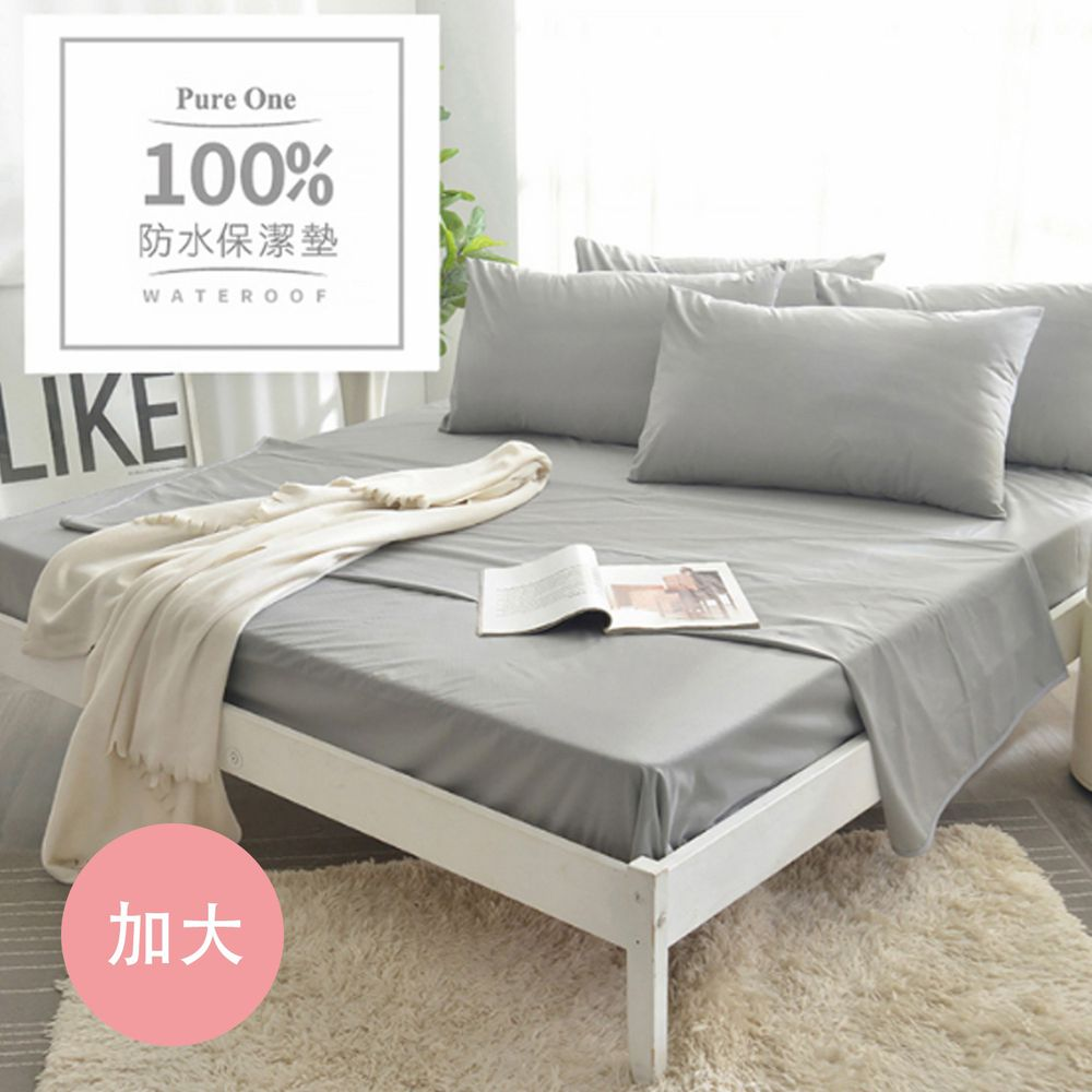 PureOne - 100%防水 床包式保潔墊-個性鐵灰-加大床包保潔墊