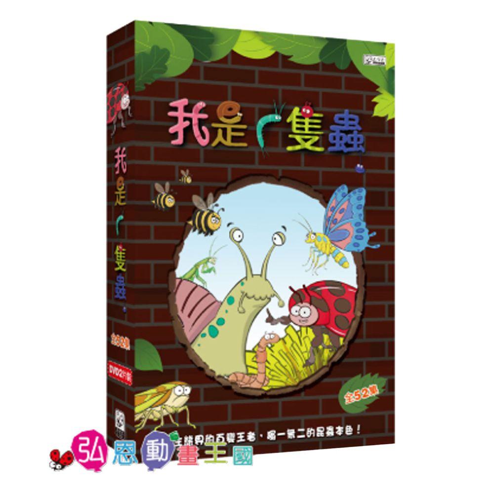 弘恩動畫 - 我是一隻蟲【全52集】-DVD2片裝、片長約89分鐘、國英語發音、中/英/隱藏字幕