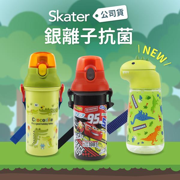 指定款最優惠3折起!【日本 SKATER 】超夯恐龍水壺