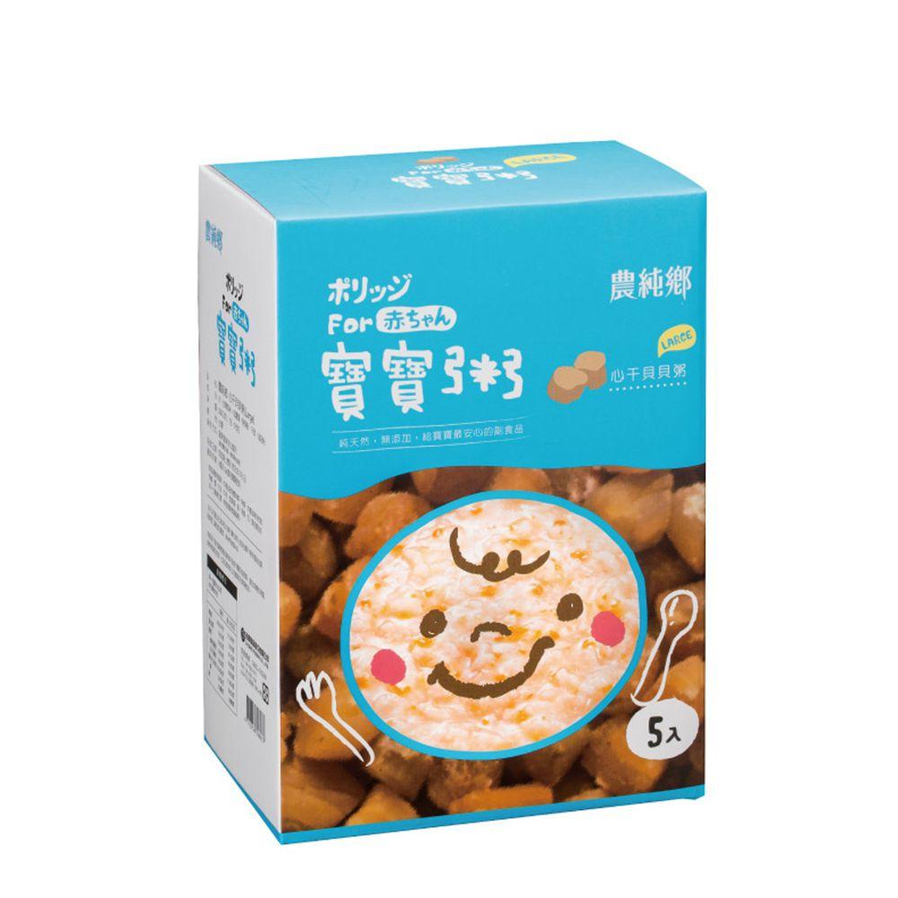 農純鄉 - 心干貝貝粥 Large(200g) 5入/盒-5包/盒