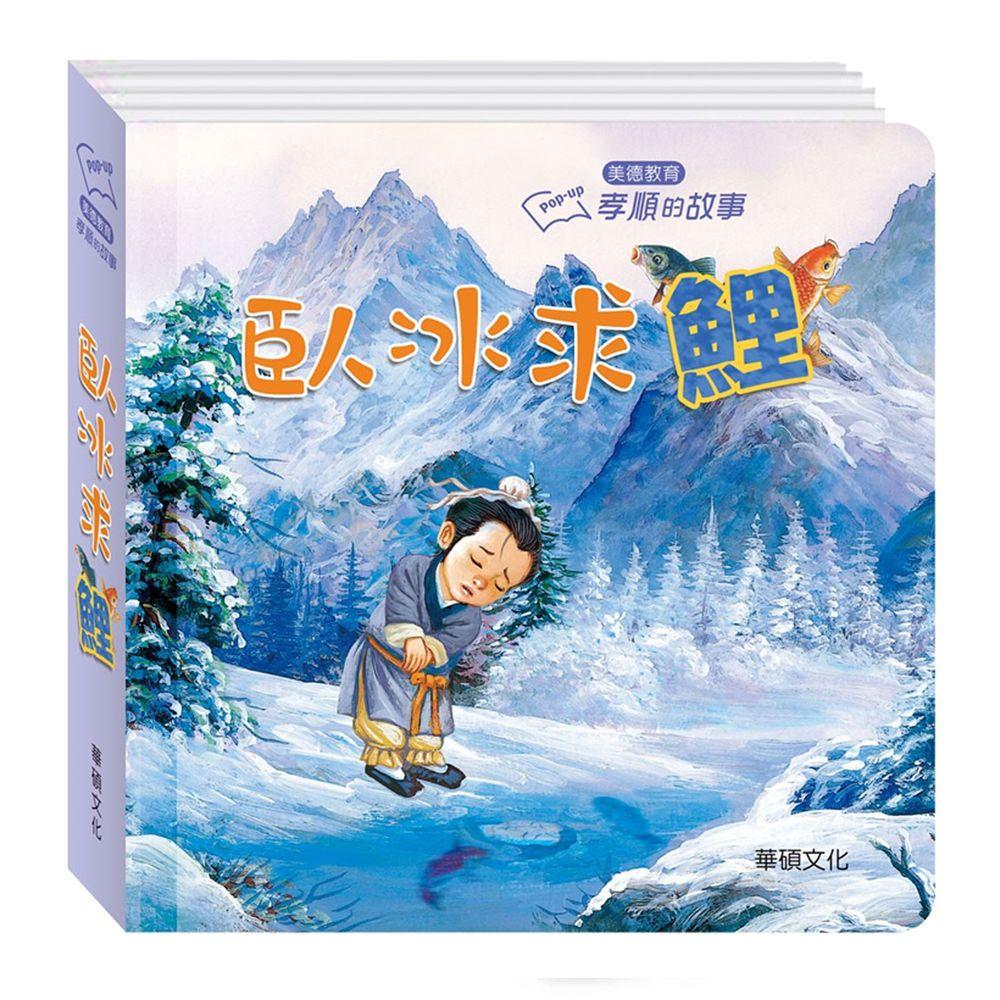 孝順的故事系列-臥冰求鯉