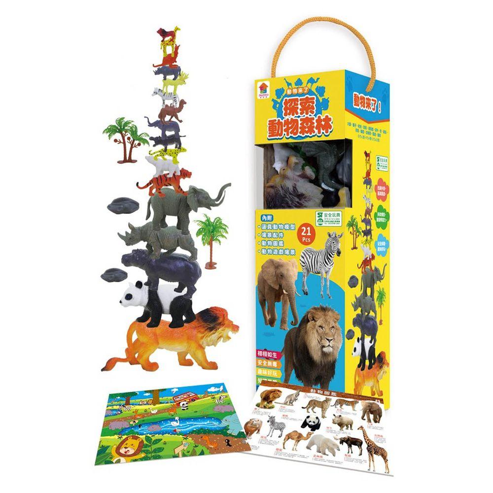 双美生活文創 - 探索動物森林-內附17隻逼真動物模型+4個場景配件+動物圖鑑+動物遊戲場景