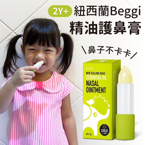 添加麥蘆卡蜂蜜!紐西蘭Beggi 精油護鼻膏,2歲以上可使用