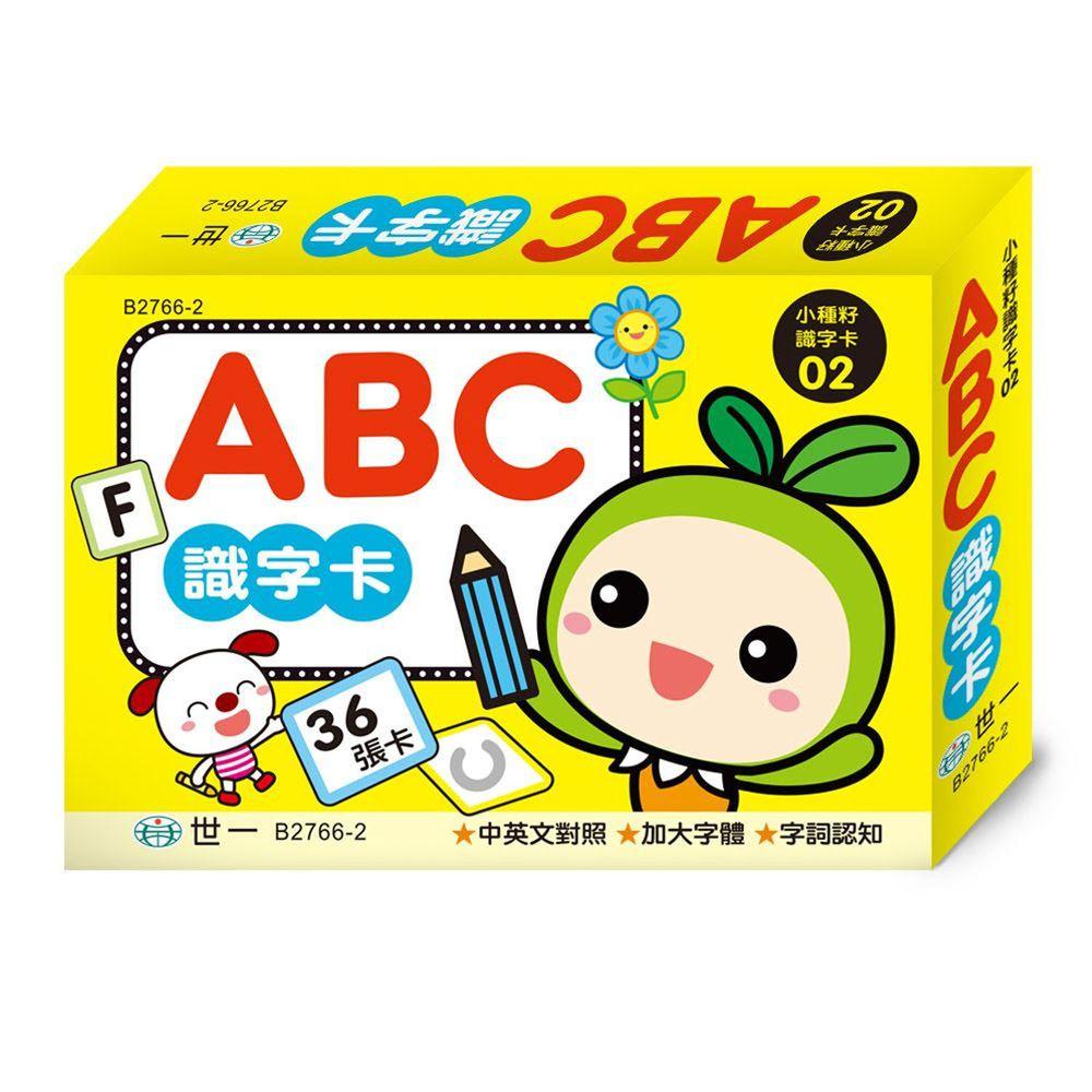 ABC識字卡