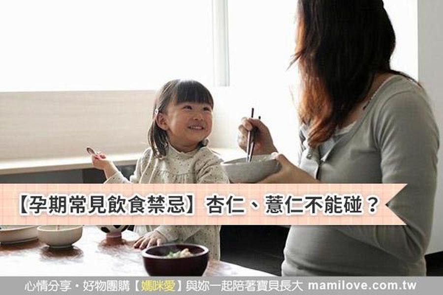杏仁、薏仁不能碰?解答孕期常見飲食禁忌