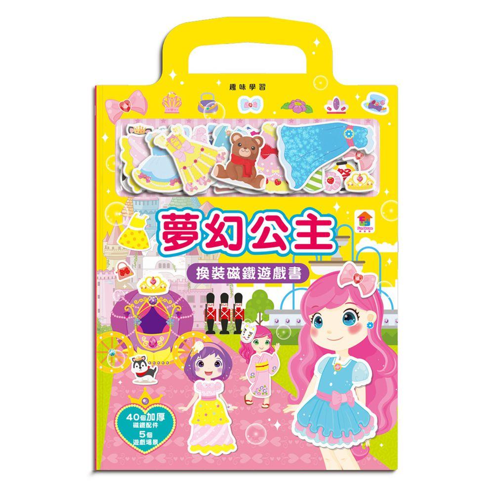 夢幻公主換裝磁鐵遊戲書-內附40個加厚磁鐵配件+5個遊戲場景