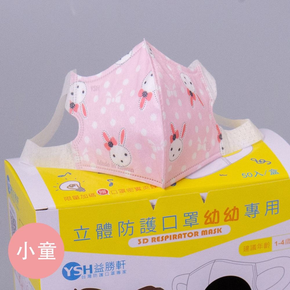 YSH 益勝軒 - 小童3D立體防塵霾口罩-可愛兔子 (16x11cm-建議5-7歲)-50入/盒(未滅菌)