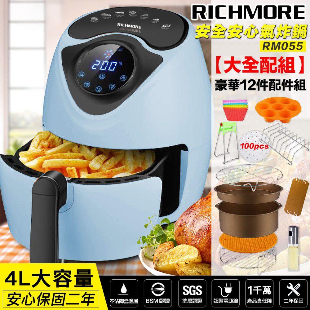 RICHMORE - 【大全配】液晶觸控式安全安心氣炸鍋+豪華12件配件組-RM055+ RM055-ACC-藍色-內鍋3L / 外鍋4L