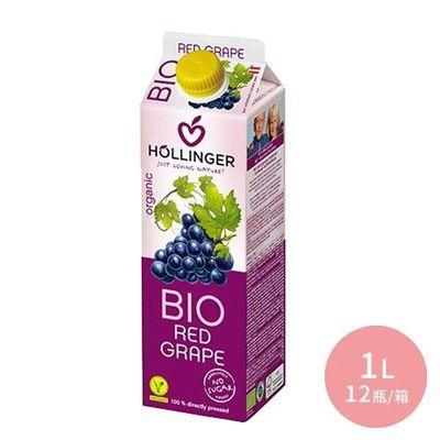 奧地利100%有機鮮榨果汁(葡萄)-1L*12瓶/箱