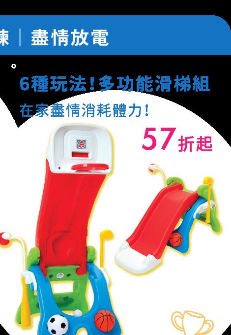 https://mamilove.com.tw/market/category/event/Physical-toys