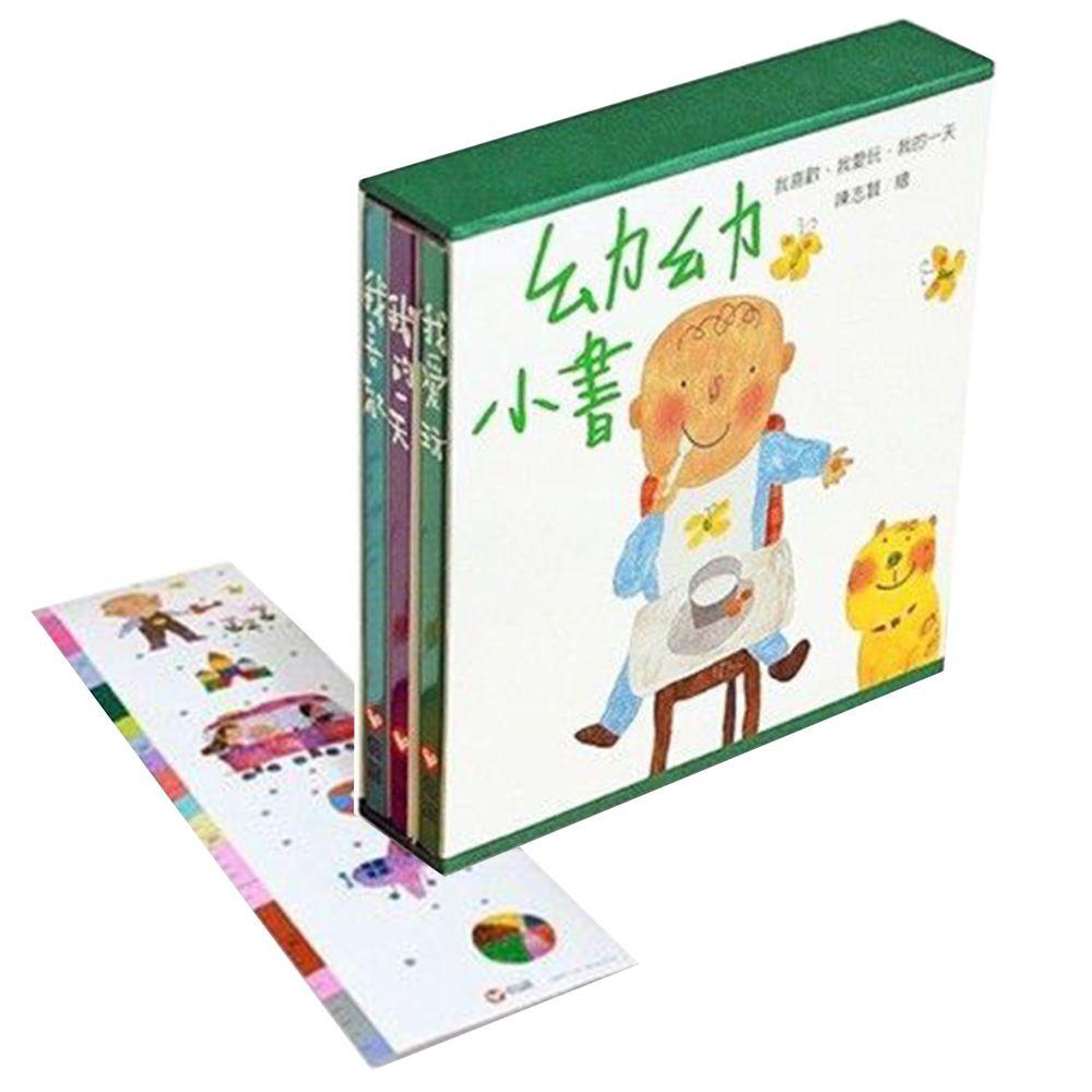 幼幼小書-3書+1身高尺-陳志賢《義大利波隆那》插畫獎得主