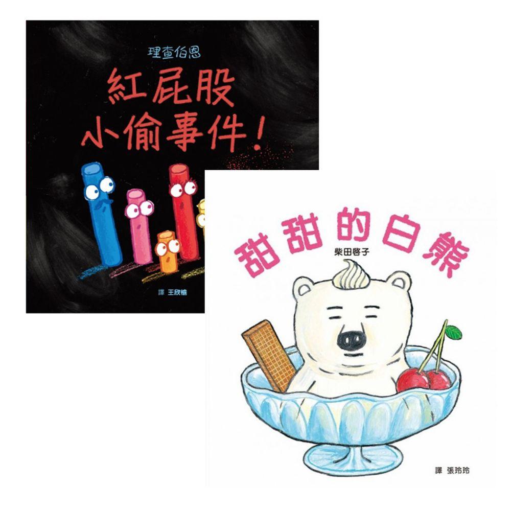 盡情發揮想像與推理能力【優惠組合】-紅屁股小偷事件+甜甜的白熊-2本
