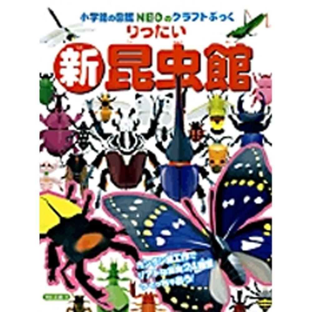 精緻寫實立體摺紙圖鑑-新!昆蟲館-24種類