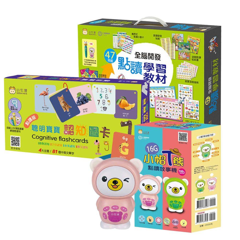 小牛津 - 48件組-全腦開發點讀學習教材+小帽T熊點讀機 (贈-聰明寶寶認知圖卡)-小熊點讀機*1、47件組點讀教材*1、保固卡*1-粉色-盒裝
